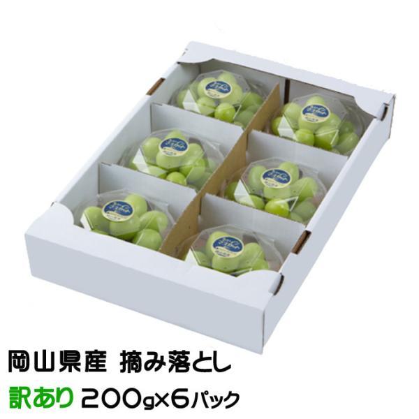 ぶどう シャインマスカット 詰み落とし  岡山県産  風のいたずら ちょっと訳あり 200g×6パック ギフト 送料無料 葡萄 ぶどう ブドウ