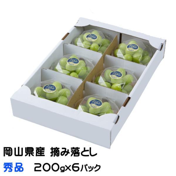 ぶどう シャインマスカット  詰み落とし  岡山県産 秀品  200g×6パック  送料無料  葡萄 ぶどう ブドウ