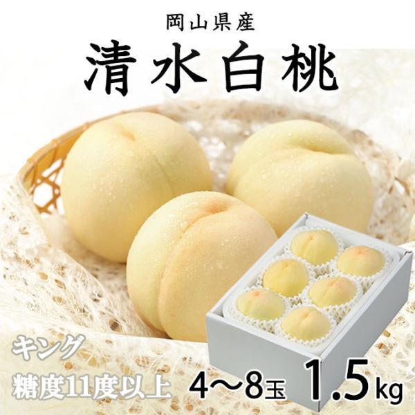 清水白桃 岡山県産 キング 4〜6玉 1.5kg お中元 ギフト 送料無料 もも モモ はくとう 白桃 桃