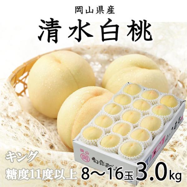 清水白桃 岡山県産 キング 8〜13玉 3kg  お中元 ギフト 送料無料 もも モモ はくとう 白桃 桃