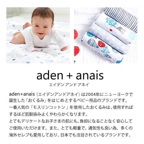 エイデンアンドアネイ  クラシック スワドル  4パックタイプ おくるみ Aden+Anais|haconaka|02