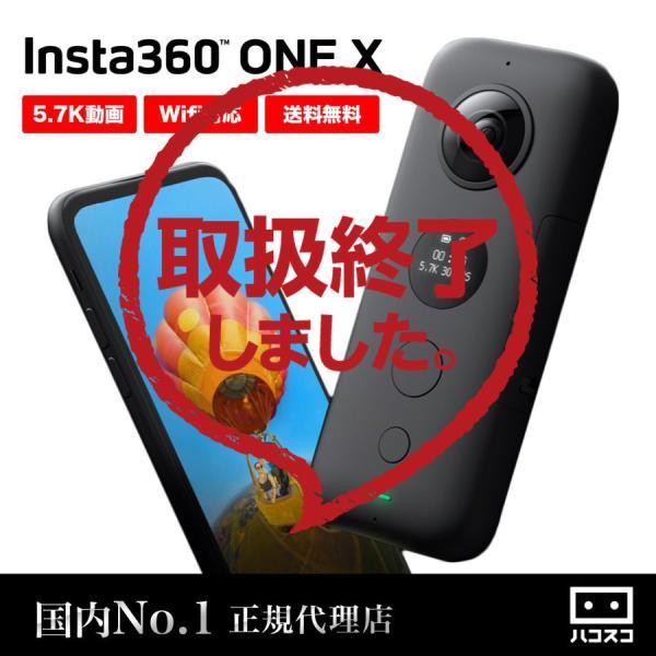 Insta360 ONE X 5.7K動画 手ブレ補正 360度バレットタイム 高速WiFi iphone/Android対応 国内正規品