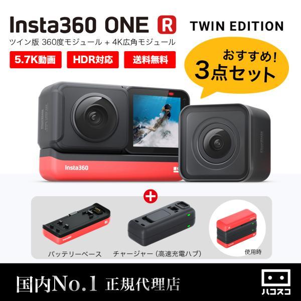 [Insta360 ONE R ツイン版] 360度モジュール + 4K広角モジュール 予約商品 2月末以降のお届け予定|hacoscoshop