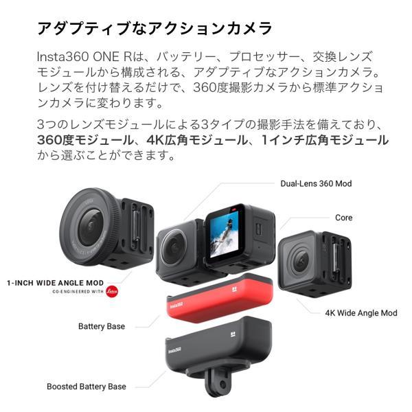 [Insta360 ONE R ツイン版] 360度モジュール + 4K広角モジュール 予約商品 2月末以降のお届け予定|hacoscoshop|03