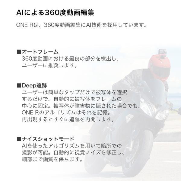 [Insta360 ONE R ツイン版] 360度モジュール + 4K広角モジュール 予約商品 2月末以降のお届け予定|hacoscoshop|05