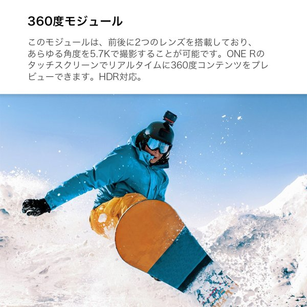 [Insta360 ONE R ツイン版] 360度モジュール + 4K広角モジュール 予約商品 2月末以降のお届け予定|hacoscoshop|06