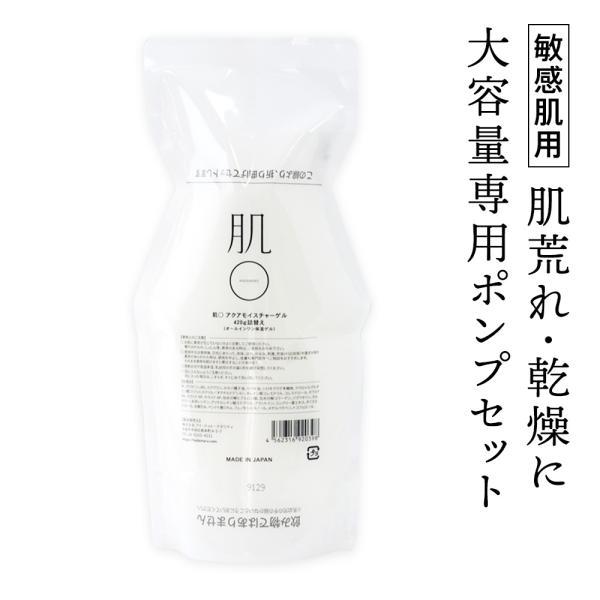 オールインワン 保湿 オールインワンゲル 430g 敏感肌 化粧水 美容液 アクアモイスチャーゲル エアレスカートリッジs430 詰め替え用 肌まる|hadamaru