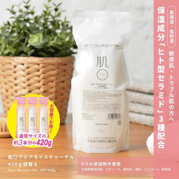 オールインワン 保湿 オールインワンゲル 430g 敏感肌 化粧水 美容液 アクアモイスチャーゲル エアレスカートリッジs430 詰め替え用 肌まる|hadamaru|02