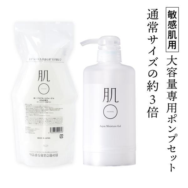 オールインワン 保湿 オールインワンゲル 430g 敏感肌 化粧水 美容液 アクアモイスチャーゲル エアレスカートリッジs430 専用ポンプセット 肌まる|hadamaru