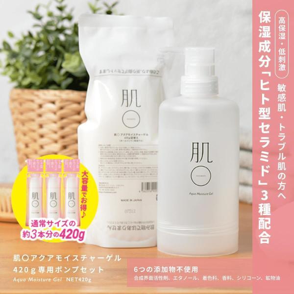 オールインワン 保湿 オールインワンゲル 430g 敏感肌 化粧水 美容液 アクアモイスチャーゲル エアレスカートリッジs430 専用ポンプセット 肌まる|hadamaru|02