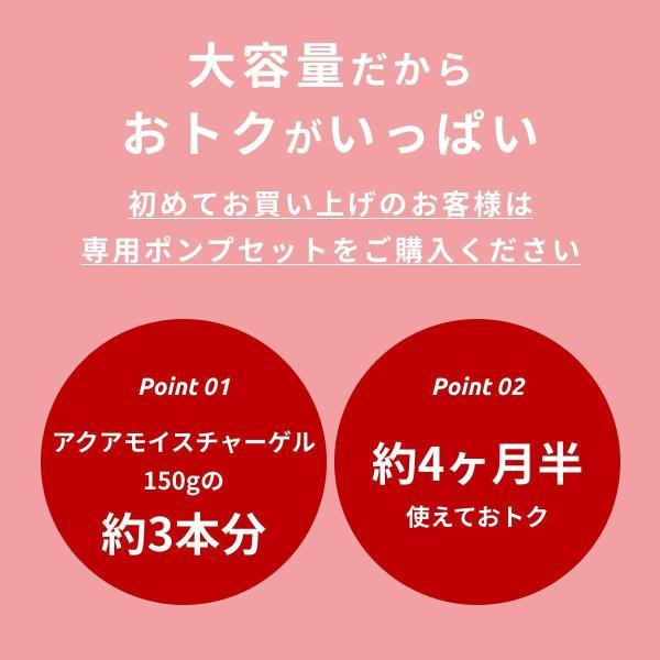 ヒト型セラミド配合 化粧水 美容液 オールインワン 大容量 アクアモイスチャーゲル エアレスカートリッジs430専用ポンプセット 肌まる|hadamaru|03