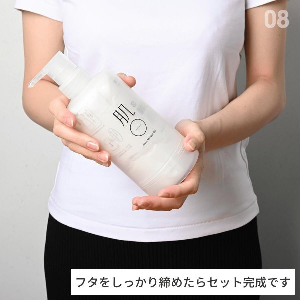 オールインワン 保湿 オールインワンゲル 430g 敏感肌 化粧水 美容液 アクアモイスチャーゲル エアレスカートリッジs430 専用ポンプセット 肌まる|hadamaru|10