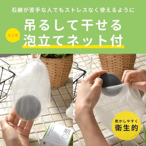 洗顔 固形石鹸 洗顔石鹸 保湿 敏感肌 低刺激 ナチュラルフェイスソープ 60g 肌まる 花粉 バリア機能 脂漏性 はだまる 炭 泥 ベントナイト マスクニキビ|hadamaru|11