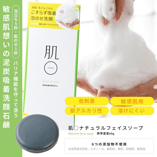 洗顔 固形石鹸 洗顔石鹸 保湿 敏感肌 低刺激 ナチュラルフェイスソープ 60g 肌まる 花粉 バリア機能 脂漏性 はだまる 炭 泥 ベントナイト マスクニキビ|hadamaru|07