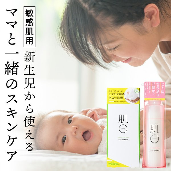 新生児 ニキビ 保湿