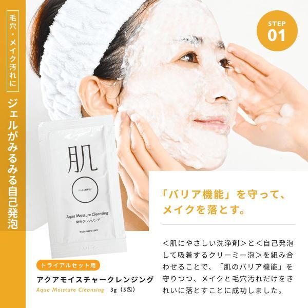 1週間トライアルセット 洗顔石鹸&保湿ピーリング&オールインワンゲル 敏感肌 サンプル お試し|hadamaru|06