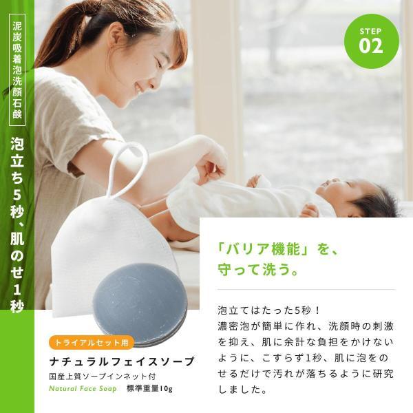 1週間トライアルセット 洗顔石鹸&保湿ピーリング&オールインワンゲル 敏感肌 サンプル お試し|hadamaru|09