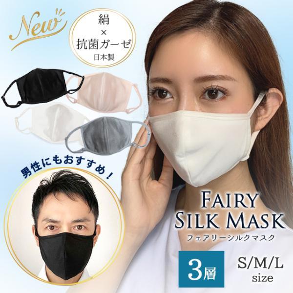 洗えるマスク 日本製 両面 絹100%シルクマスク マスクで肌荒れしやすい方、敏感肌の方に。メガネがくもりにくい。抗菌ガーゼを使用。子供から大人まで