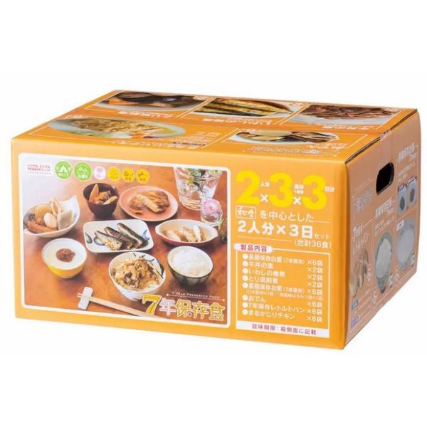 非常食セット 7年保存 レトルト食品 3食3人分×3日分  非常食 大容量 コストコ カークランド