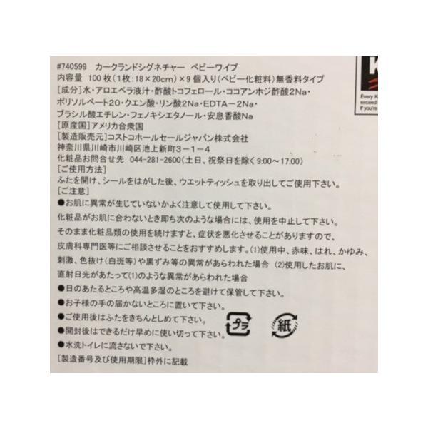 カークランド ベビーワイプ おしりふき 900枚(100枚x9箱入り)ウルトラソフト 赤ちゃん ベビー キッズ コストコ 大人気|hafaadaimall|04