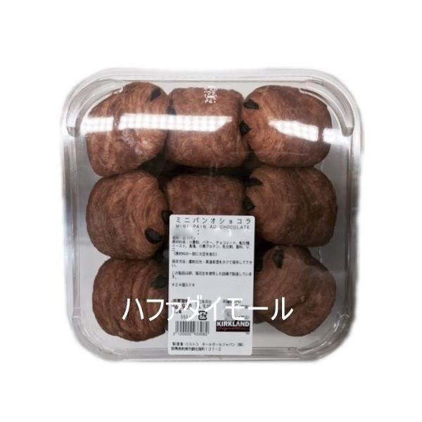 カークランド ミニパン オ ショコラ 24個入り お得 コストコ パン