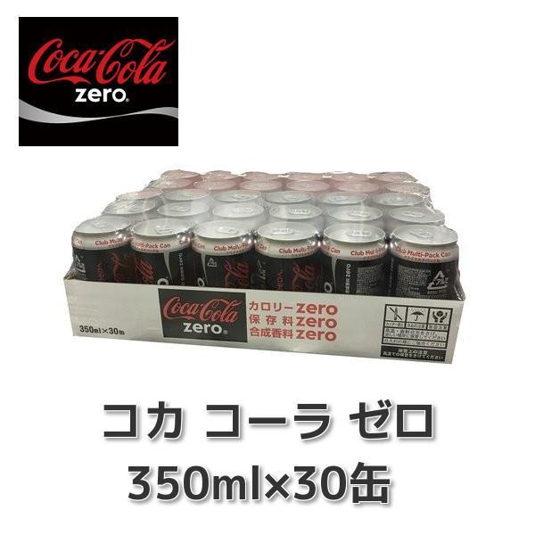 コカ コーラ ゼロ ZERO 350ml×30缶 炭酸飲料 お得 コストコ カークランド 飲料 0カロリー ダイエット スプライト ファンタ ジンジャーエール