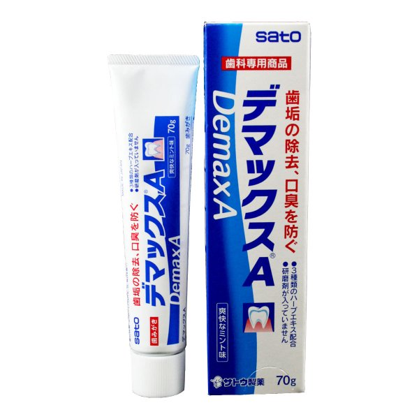 Sato  佐藤製薬 3種類のハーブエキス配合製薬会社のデマックスA 70g
