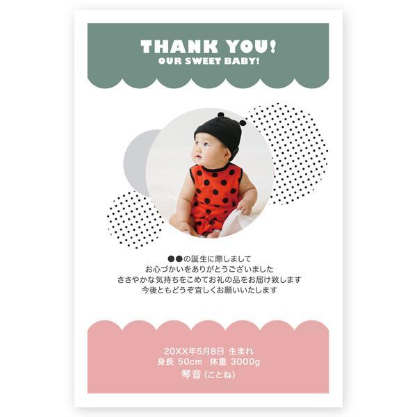 写真入り 出産内祝い メッセージカード 30枚  裏面 無地 BUS-13 出産 内祝い お返し