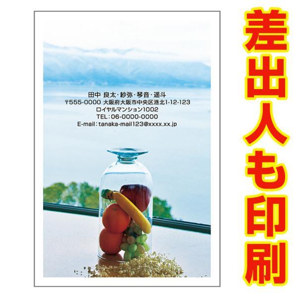 差出人印刷込み 30枚  多目的 絵はがき 写真 ポストカード 絵葉書 住所 印刷 MUSF-11