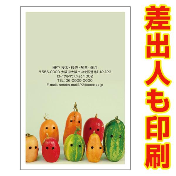 差出人印刷込み 30枚  多目的 絵はがき 写真 ポストカード 絵葉書 住所 印刷 MUSF-60