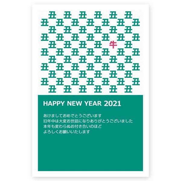 2021 年賀状 くじ