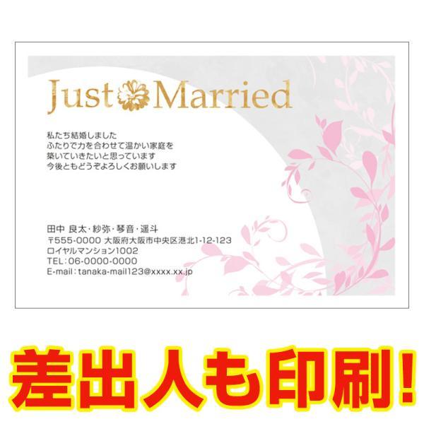 差出人印刷込み 官製30枚  結婚 報告 ハガキ 住所 印刷 お知らせ 葉書 はがき  WMS-55
