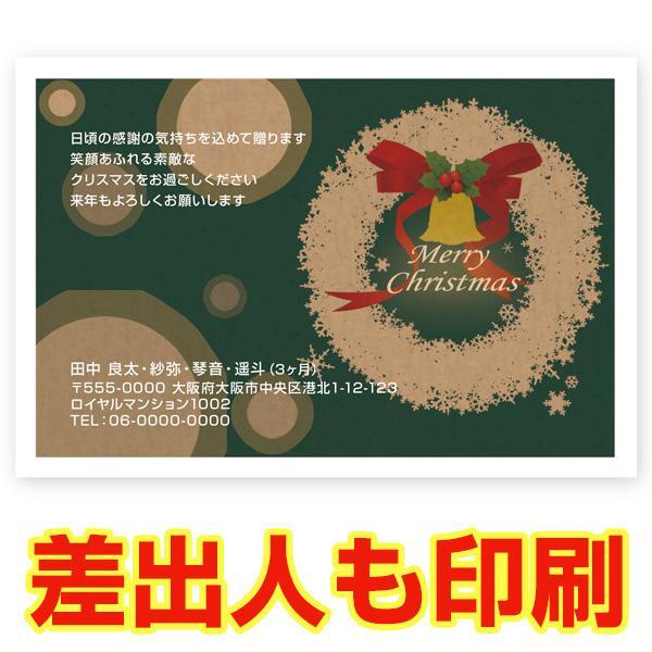 差出人印刷込み 30枚  クリスマスカード Xmas はがき ハガキ 住所 印刷 葉書 ポストカード XS-36