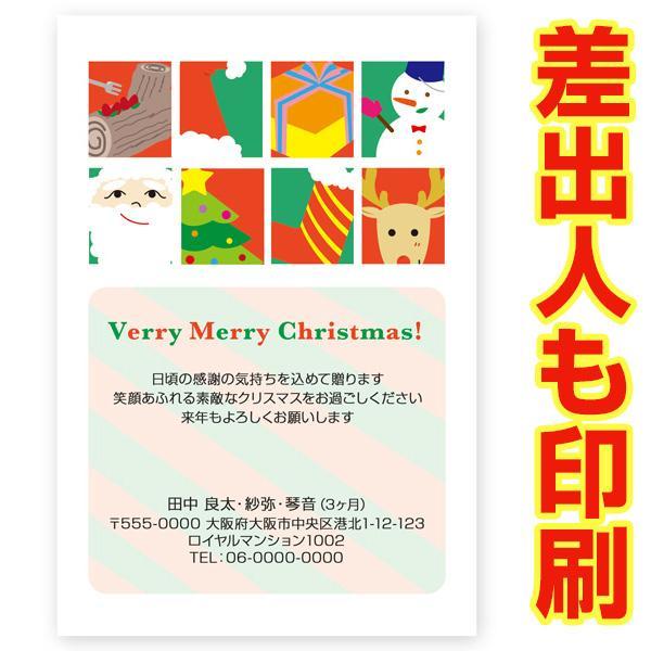 差出人印刷込み 30枚  クリスマスカード Xmas はがき ハガキ 住所 印刷 葉書 ポストカード XS-40
