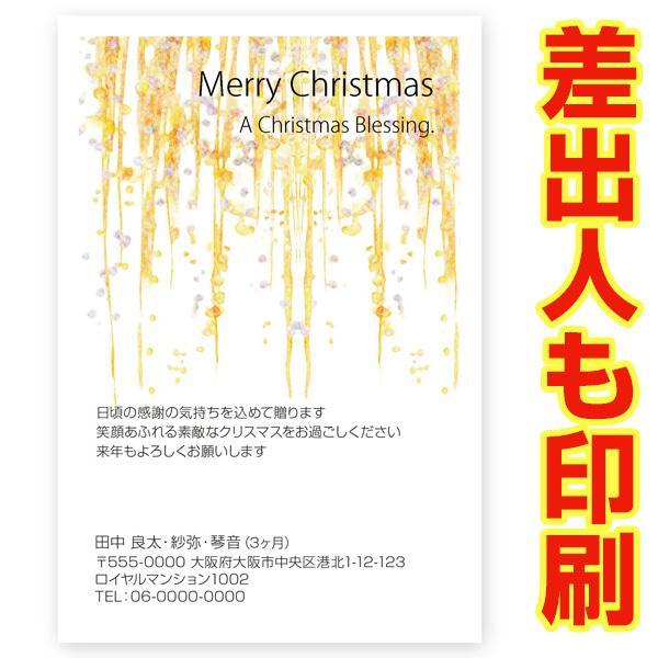 差出人印刷込み 30枚  クリスマスカード Xmas はがき ハガキ 住所 印刷 葉書 ポストカード XSA-03