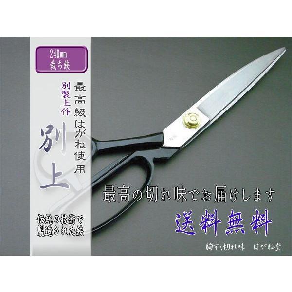 はさみ 裁ちばさみ(ラシャ切り鋏)業務用最高級鋼入り サイズ240mm 別上