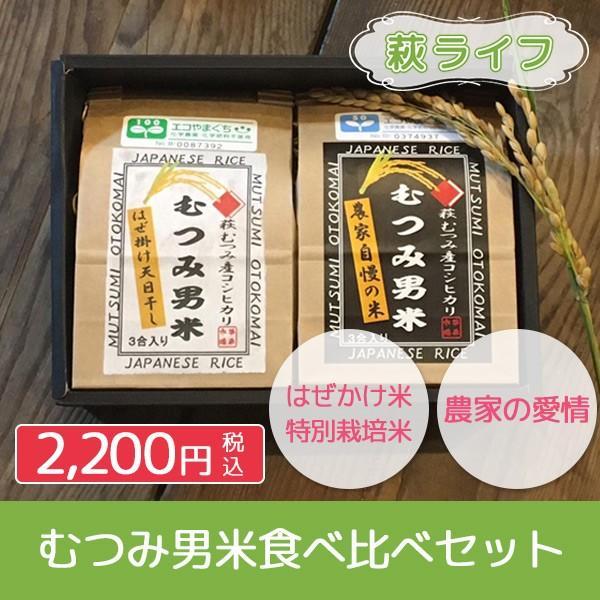 【アグリード】 むつみ男米食べ比べセット