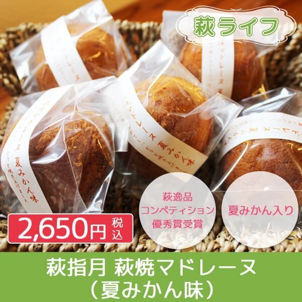 【クローバー】「萩指月 萩焼マドレーヌ(夏みかん味)」5個入り