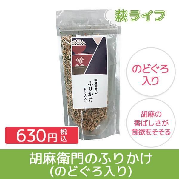 【胡麻衛門】贅沢ふりかけ(のどぐろ入り)50g