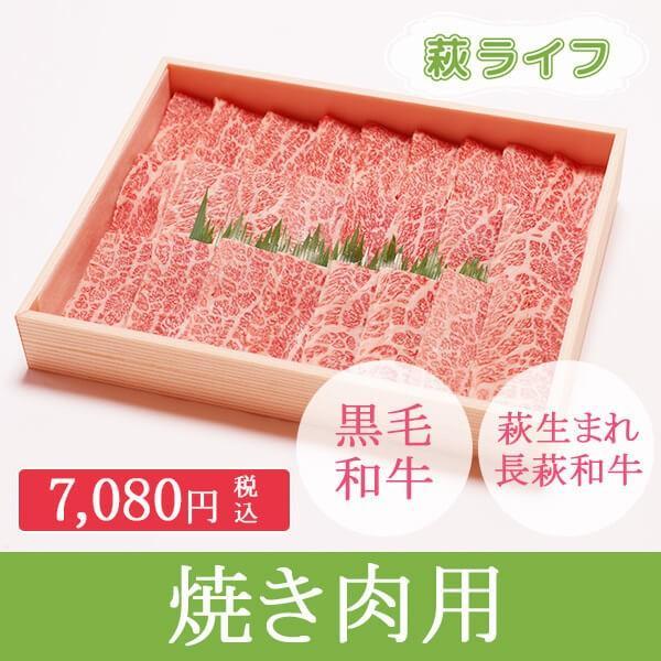 長萩和牛肉 バラ・赤身 焼き肉用 黒毛和牛 400g hagi-life