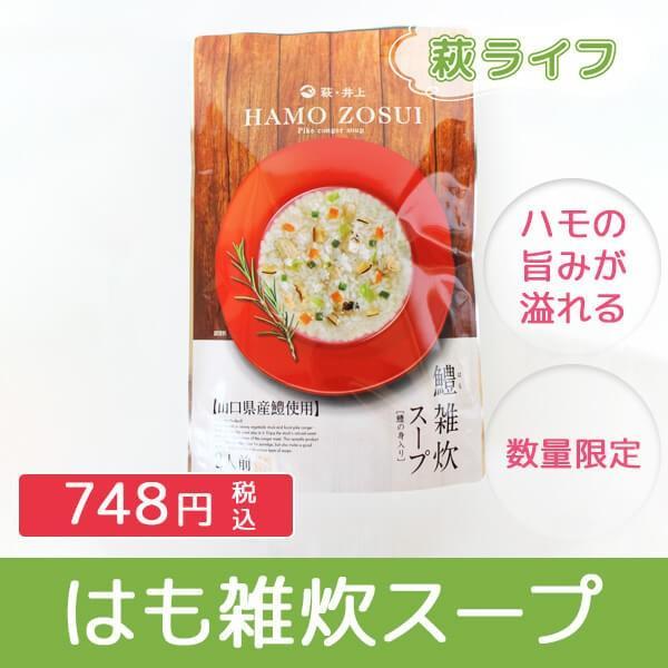 はも雑炊スープ