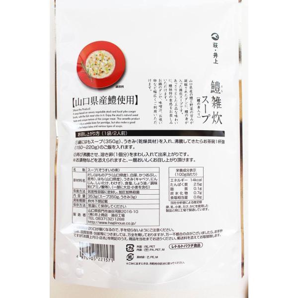 雑炊 【井上商店】 はも雑炊スープ|hagi-life|02