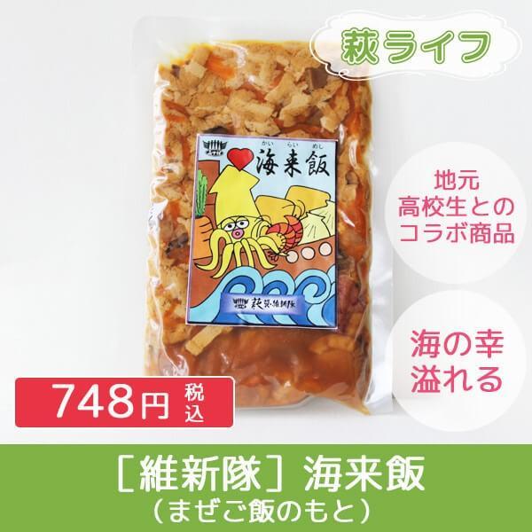 【井上商店】海来飯(まぜご飯のもと)2合用 1袋