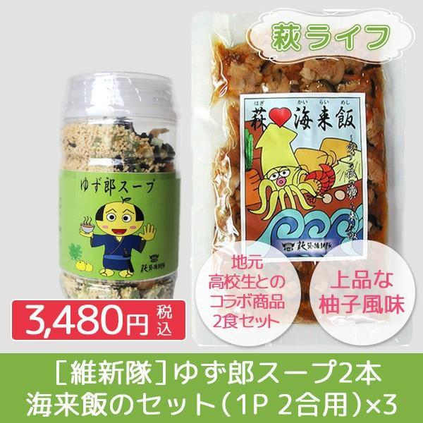 まぜご飯の素とスープのセット [維新隊]ゆず郎スープ×2 & 海来飯 ×3|hagi-life