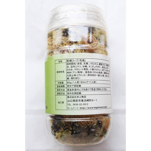 まぜご飯の素とスープのセット [維新隊]ゆず郎スープ×2 & 海来飯 ×3|hagi-life|04