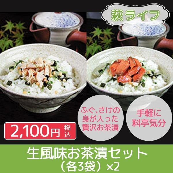 【井上商店】生風味ふぐ茶漬・生風味さけ茶漬(各3袋) ふぐ・さけの身入り
