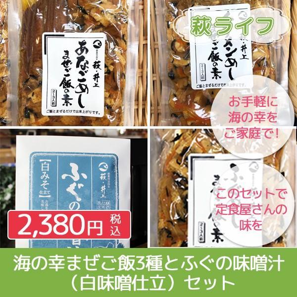【井上商店】海鮮まぜご飯3種(ふぐ・ちりめん・あなご)&ふぐ味噌汁