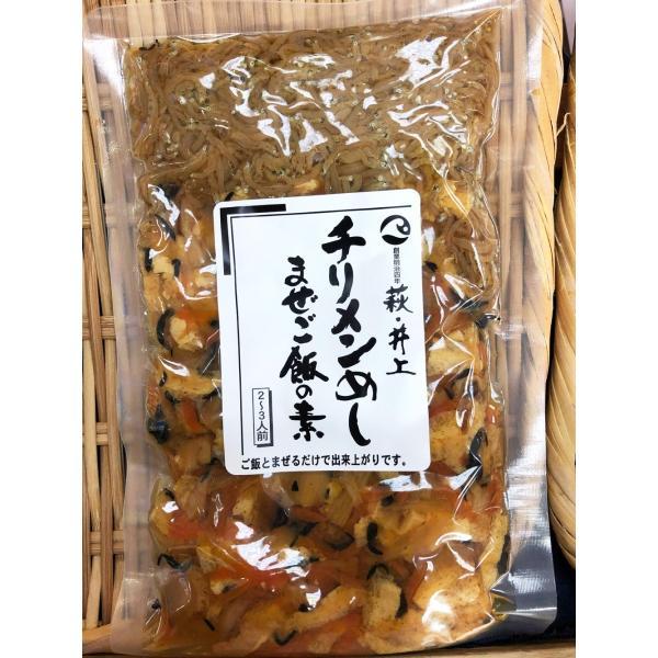 【井上商店】海鮮まぜご飯3種(ふぐ・ちりめん・あなご)&ふぐ味噌汁(白味噌仕立) hagi-life 03