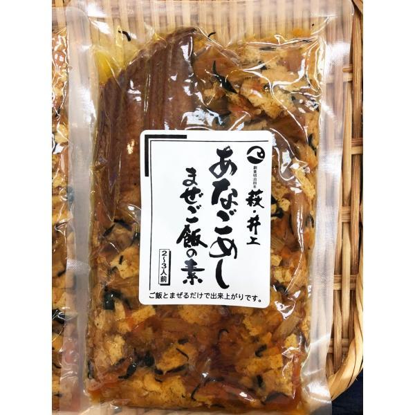 【井上商店】海鮮まぜご飯3種(ふぐ・ちりめん・あなご)&ふぐ味噌汁(白味噌仕立) hagi-life 04