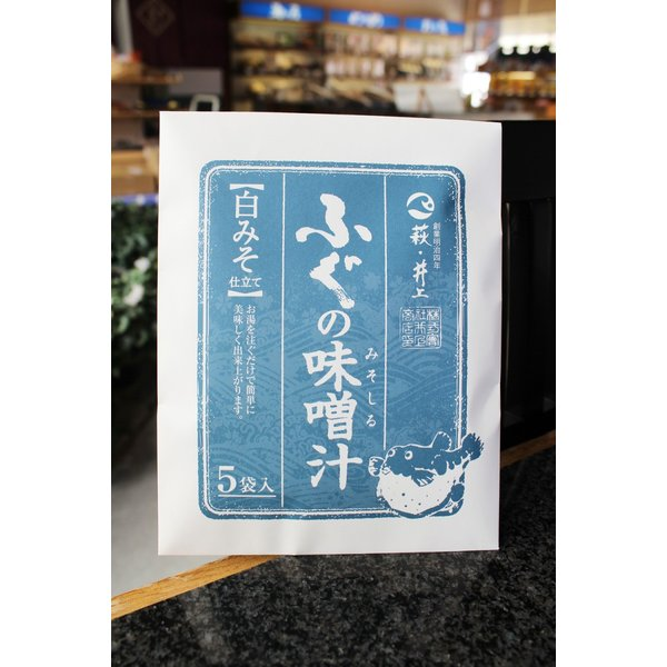 【井上商店】海鮮まぜご飯3種(ふぐ・ちりめん・あなご)&ふぐ味噌汁(白味噌仕立) hagi-life 05